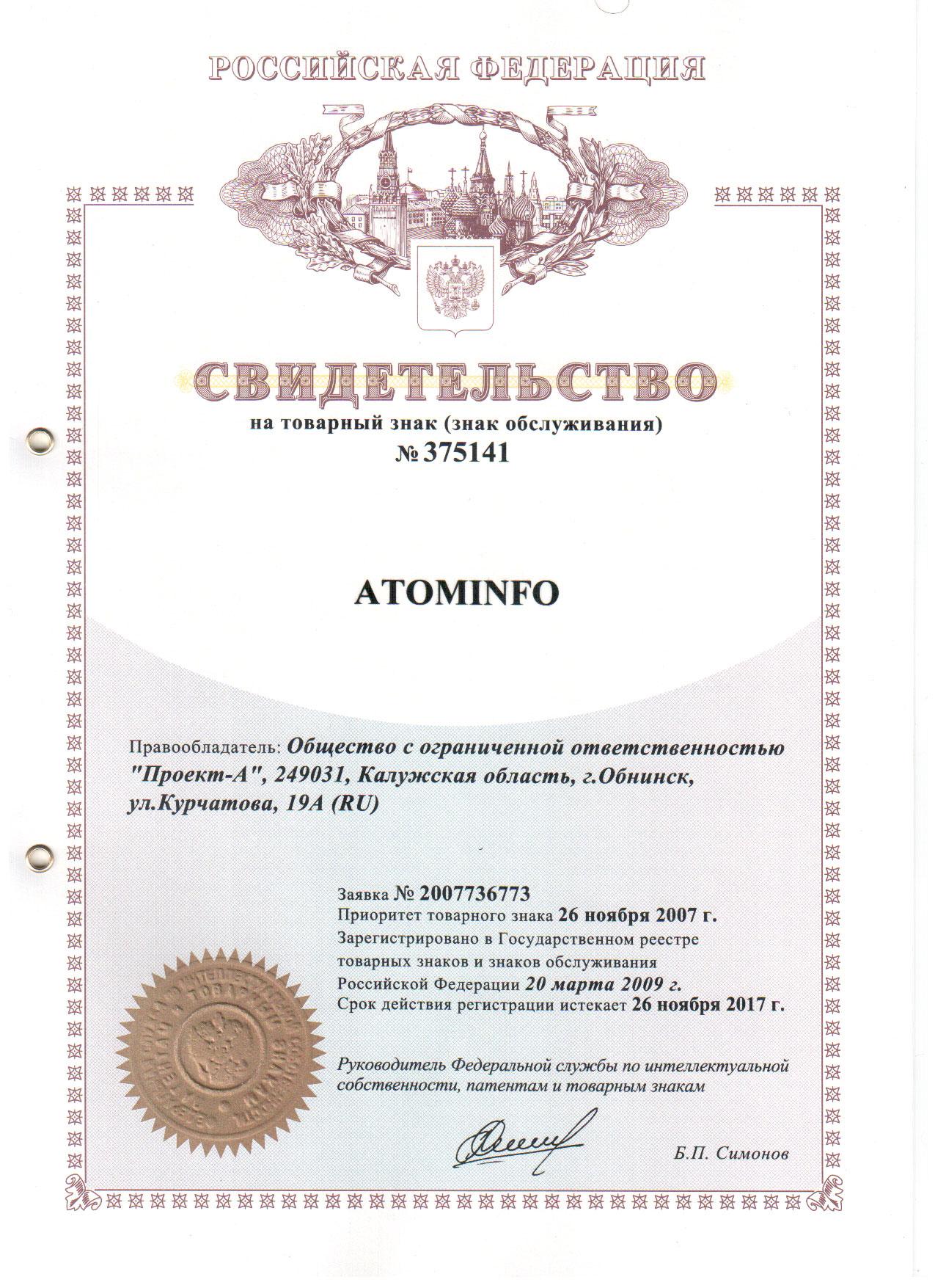 порядок регистрации и права пользования товарным знаком